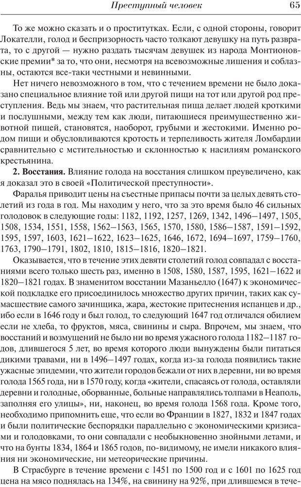 PDF. Преступный человек. Ломброзо Ч. Страница 61. Читать онлайн