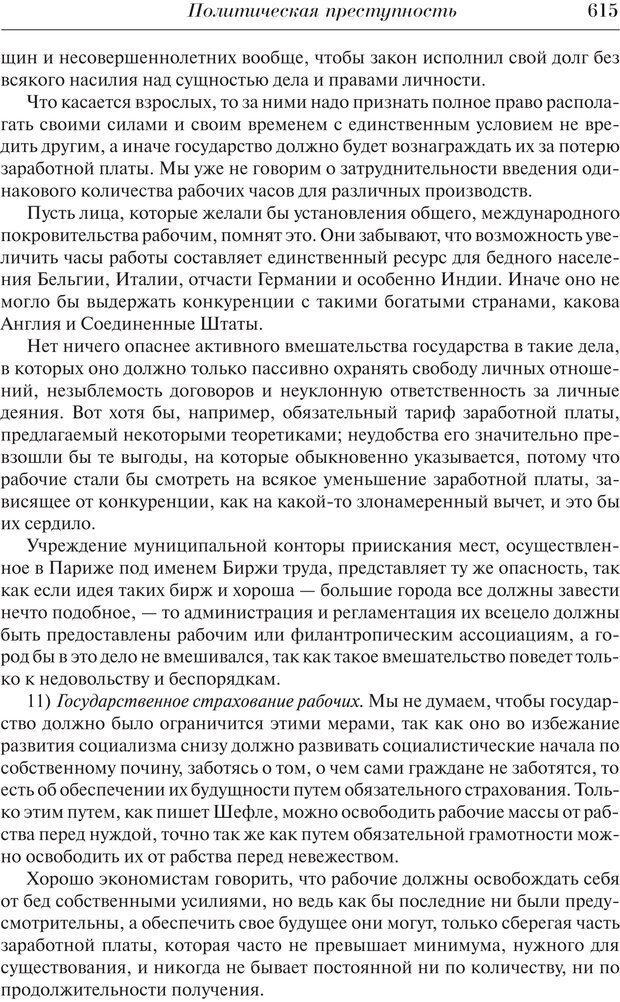 PDF. Преступный человек. Ломброзо Ч. Страница 611. Читать онлайн