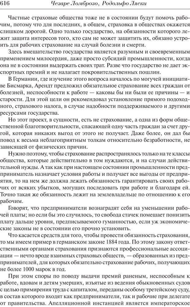 PDF. Преступный человек. Ломброзо Ч. Страница 612. Читать онлайн