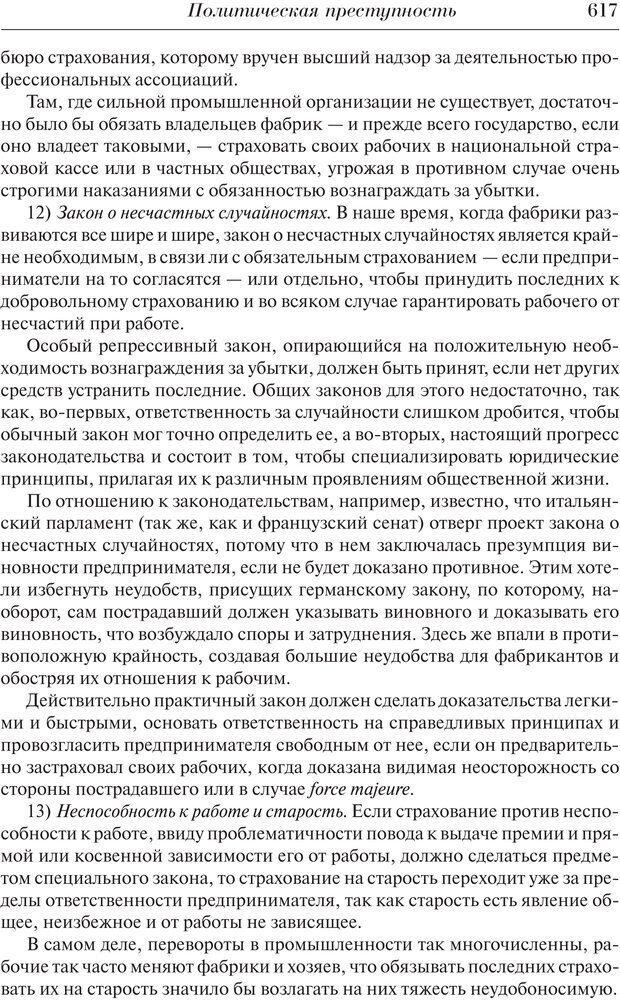 PDF. Преступный человек. Ломброзо Ч. Страница 613. Читать онлайн