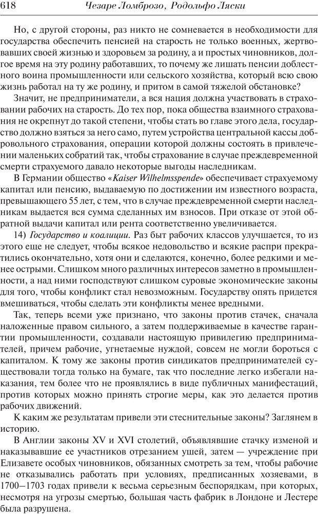 PDF. Преступный человек. Ломброзо Ч. Страница 614. Читать онлайн