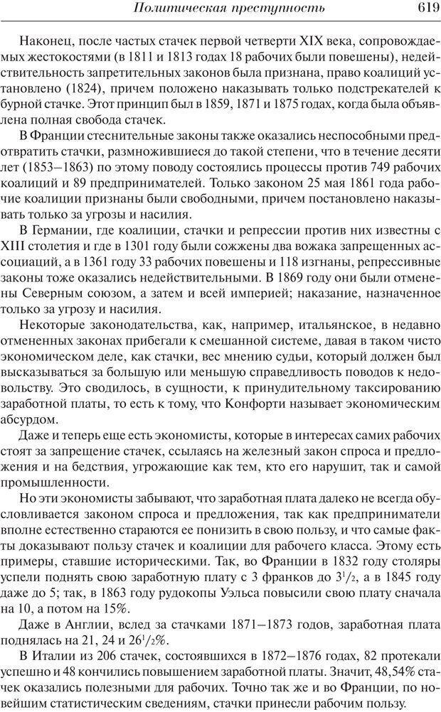 PDF. Преступный человек. Ломброзо Ч. Страница 615. Читать онлайн