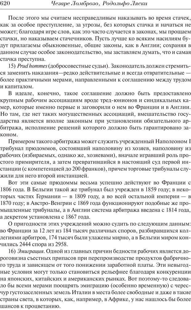 PDF. Преступный человек. Ломброзо Ч. Страница 616. Читать онлайн