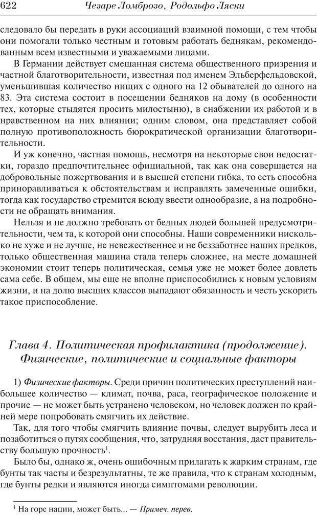 PDF. Преступный человек. Ломброзо Ч. Страница 618. Читать онлайн