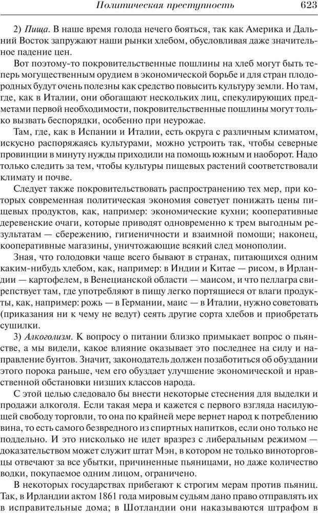 PDF. Преступный человек. Ломброзо Ч. Страница 619. Читать онлайн