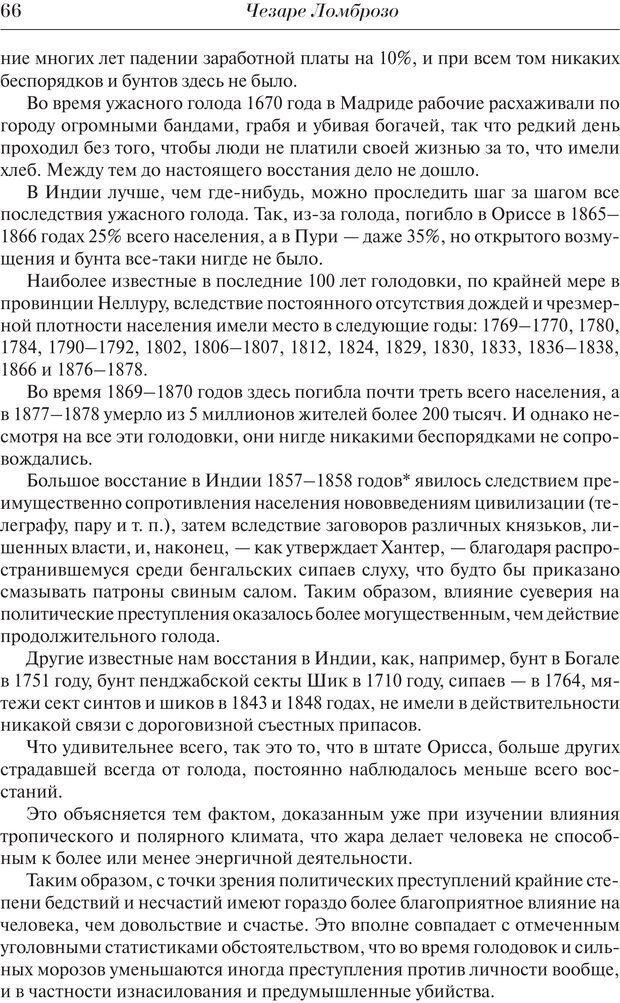 PDF. Преступный человек. Ломброзо Ч. Страница 62. Читать онлайн