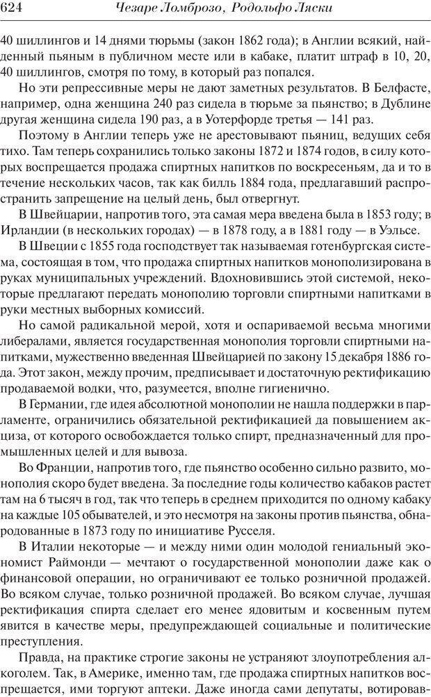 PDF. Преступный человек. Ломброзо Ч. Страница 620. Читать онлайн