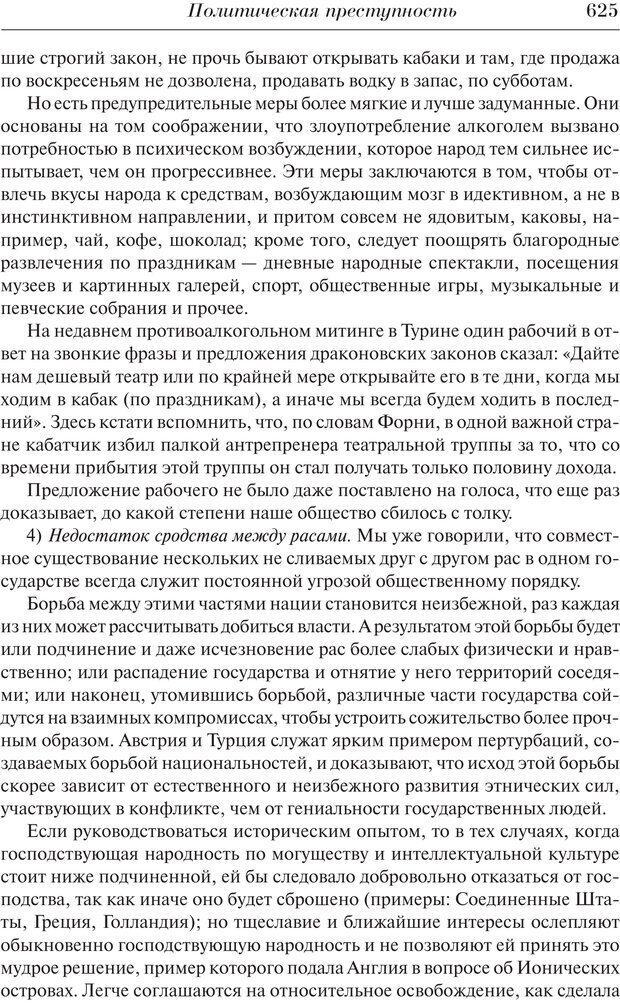 PDF. Преступный человек. Ломброзо Ч. Страница 621. Читать онлайн
