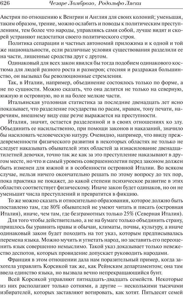 PDF. Преступный человек. Ломброзо Ч. Страница 622. Читать онлайн