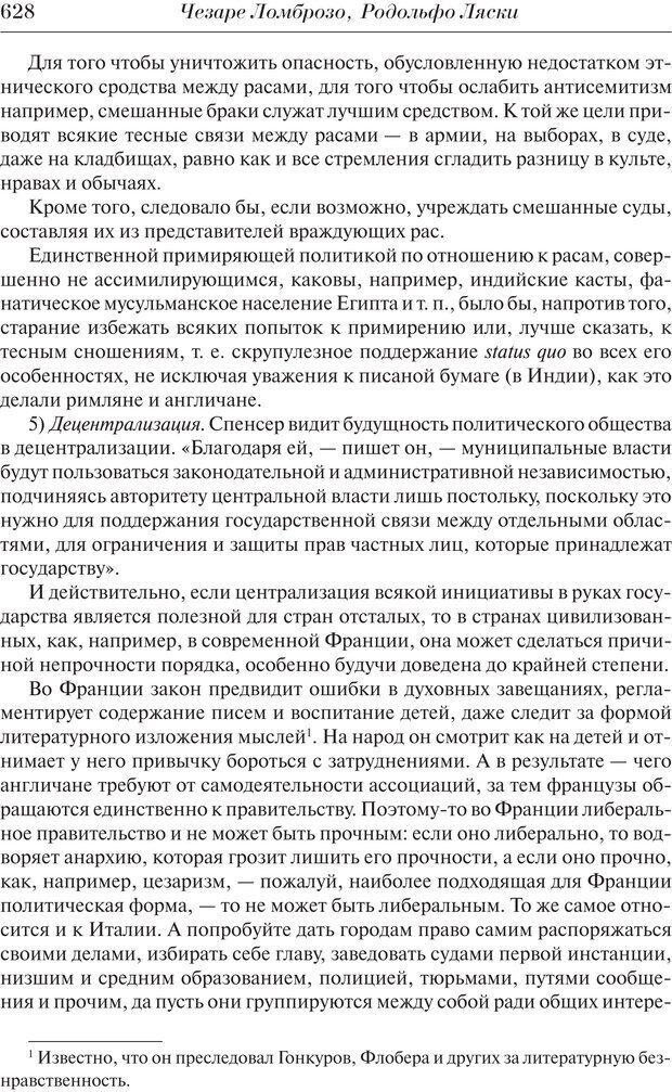 PDF. Преступный человек. Ломброзо Ч. Страница 624. Читать онлайн