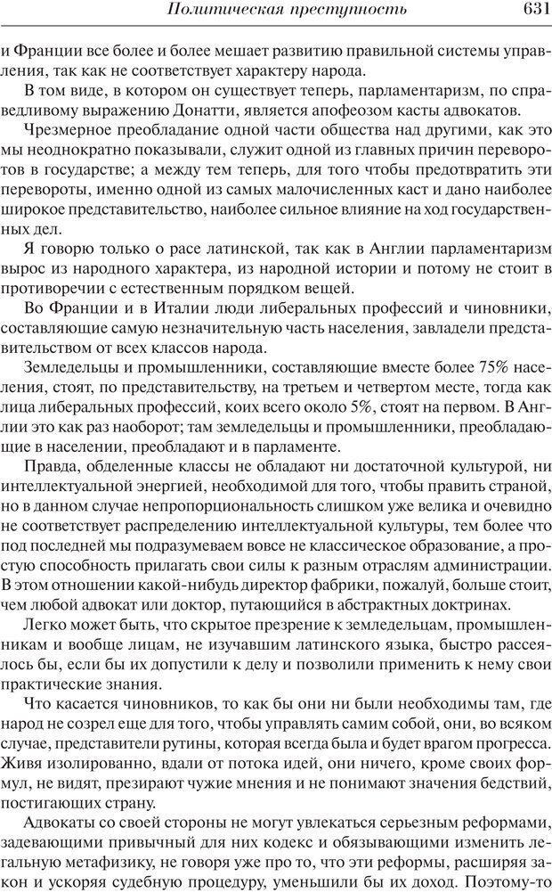PDF. Преступный человек. Ломброзо Ч. Страница 627. Читать онлайн