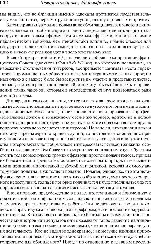 PDF. Преступный человек. Ломброзо Ч. Страница 628. Читать онлайн