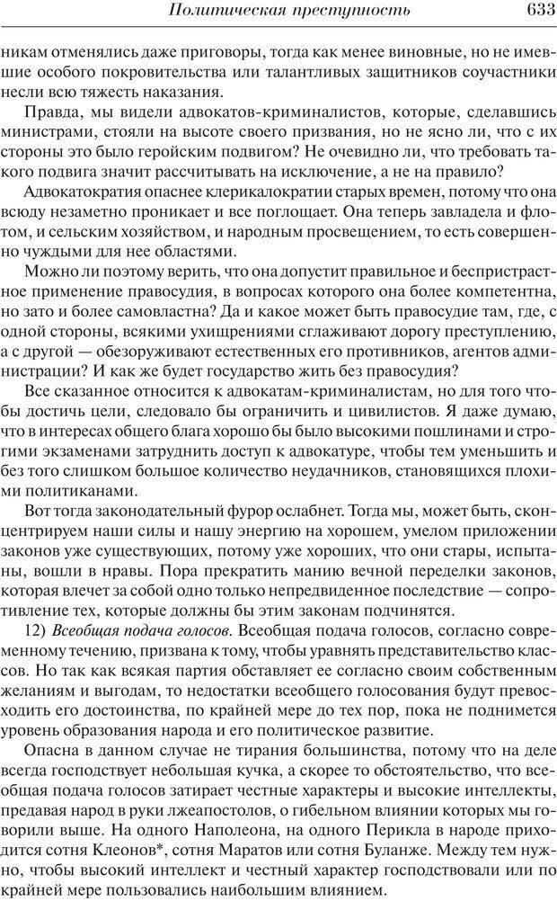 PDF. Преступный человек. Ломброзо Ч. Страница 629. Читать онлайн