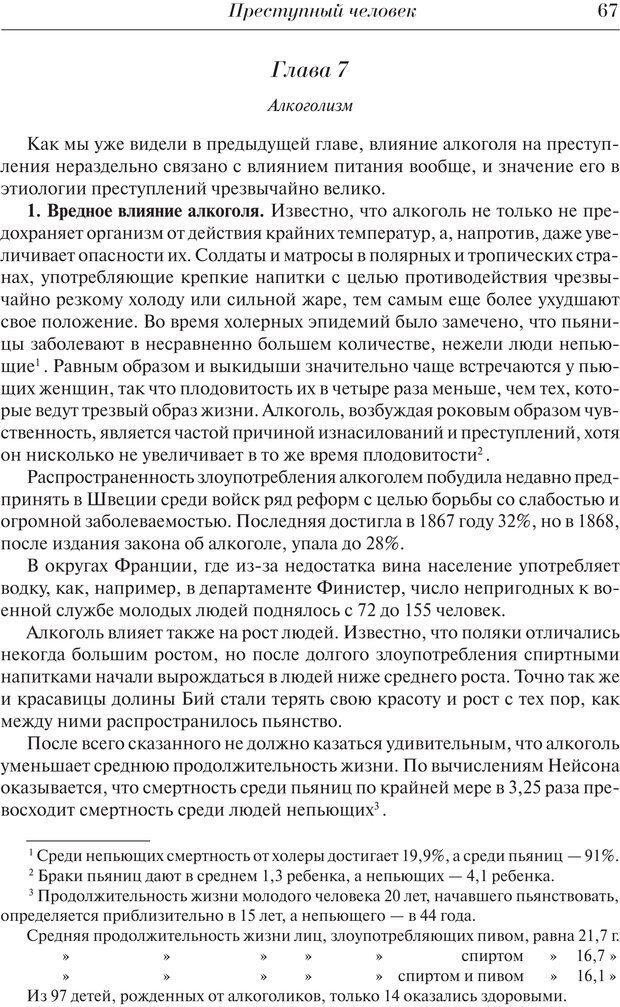 PDF. Преступный человек. Ломброзо Ч. Страница 63. Читать онлайн