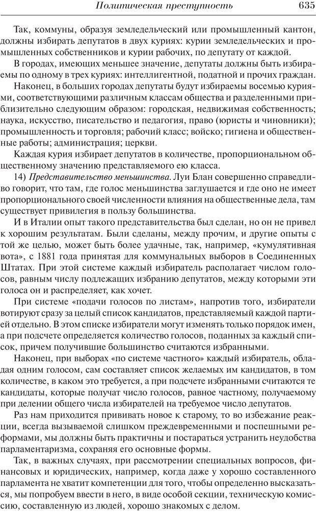 PDF. Преступный человек. Ломброзо Ч. Страница 631. Читать онлайн