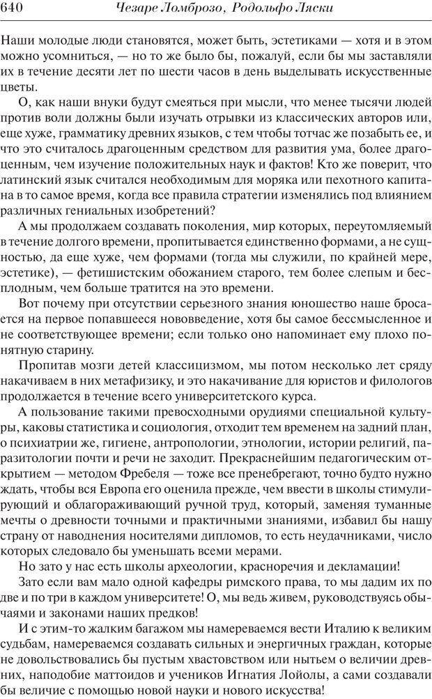 PDF. Преступный человек. Ломброзо Ч. Страница 636. Читать онлайн