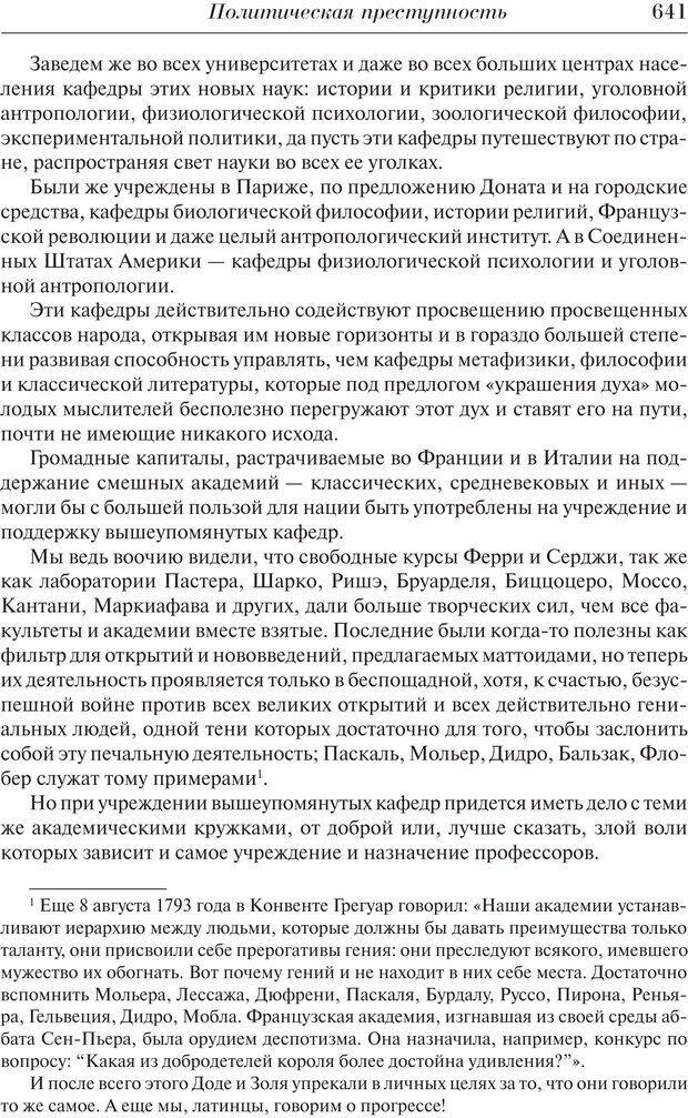 PDF. Преступный человек. Ломброзо Ч. Страница 637. Читать онлайн