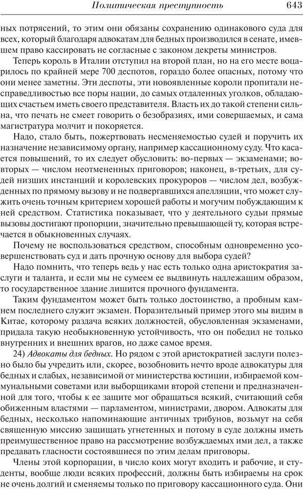 PDF. Преступный человек. Ломброзо Ч. Страница 639. Читать онлайн