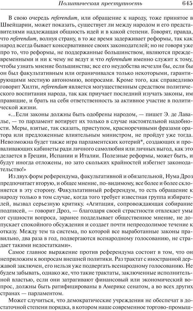 PDF. Преступный человек. Ломброзо Ч. Страница 641. Читать онлайн