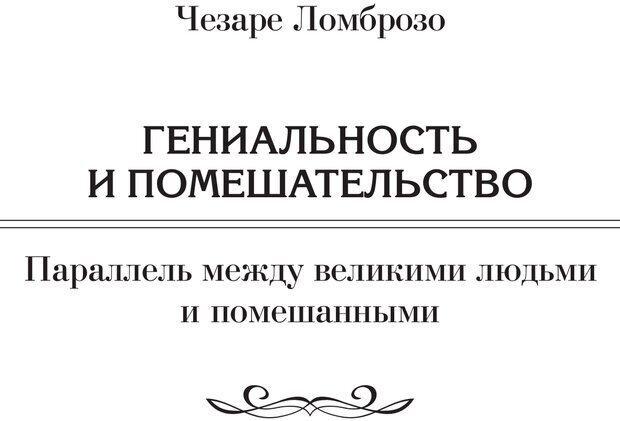 PDF. Преступный человек. Ломброзо Ч. Страница 643. Читать онлайн