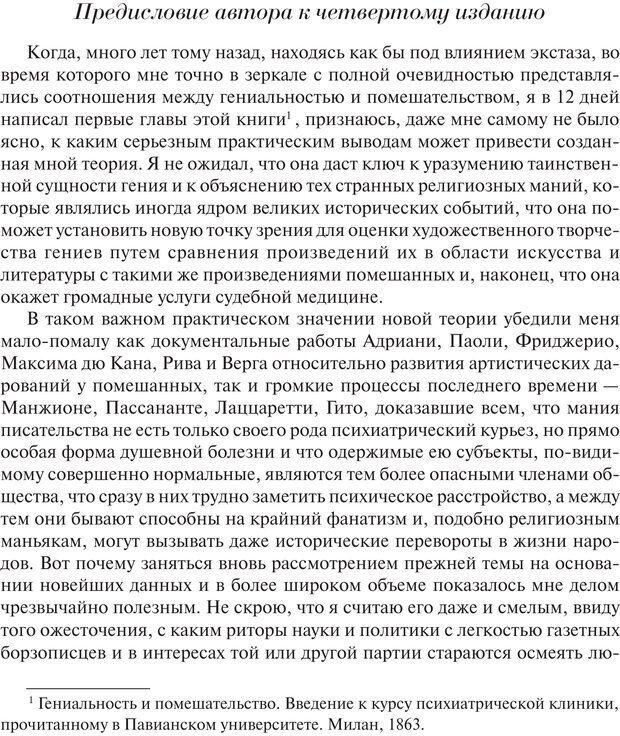 PDF. Преступный человек. Ломброзо Ч. Страница 645. Читать онлайн
