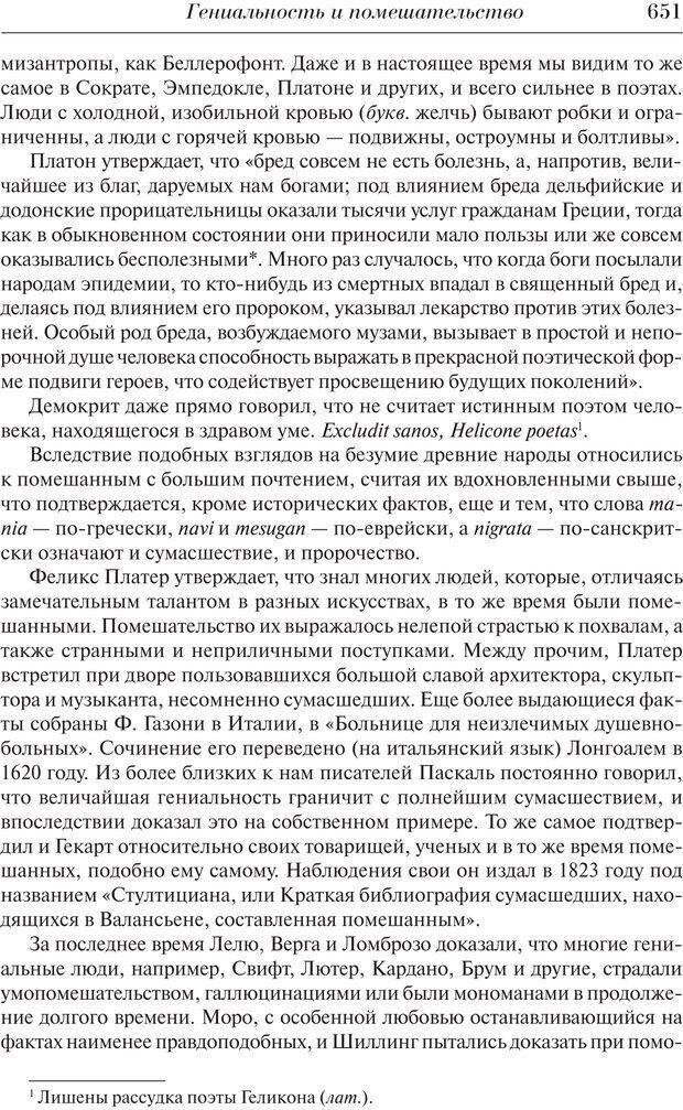 PDF. Преступный человек. Ломброзо Ч. Страница 647. Читать онлайн