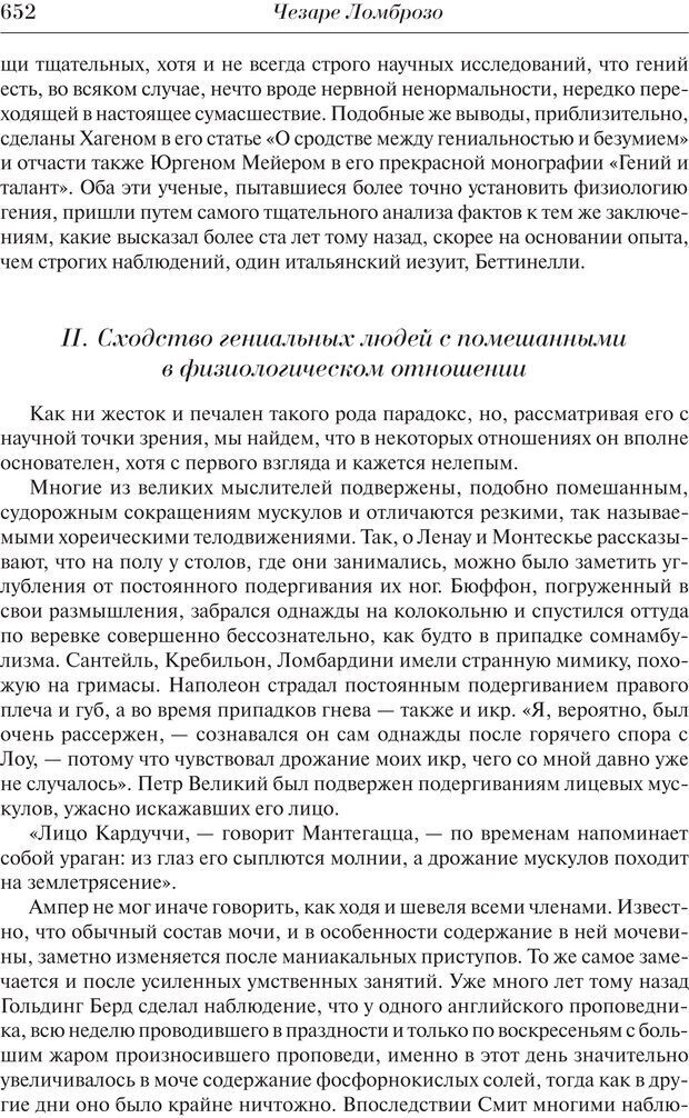 PDF. Преступный человек. Ломброзо Ч. Страница 648. Читать онлайн
