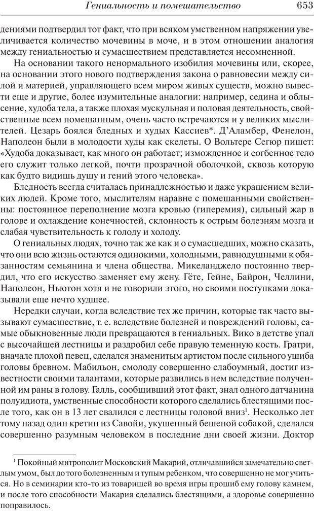 PDF. Преступный человек. Ломброзо Ч. Страница 649. Читать онлайн