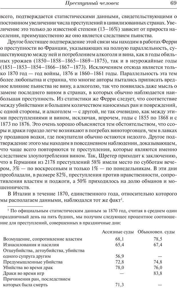 PDF. Преступный человек. Ломброзо Ч. Страница 65. Читать онлайн