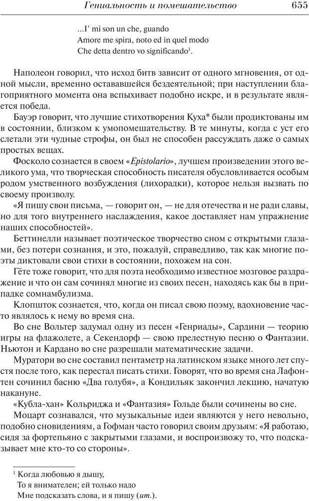 PDF. Преступный человек. Ломброзо Ч. Страница 651. Читать онлайн