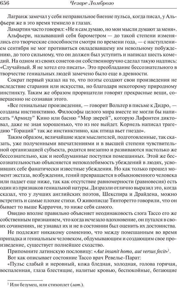 PDF. Преступный человек. Ломброзо Ч. Страница 652. Читать онлайн