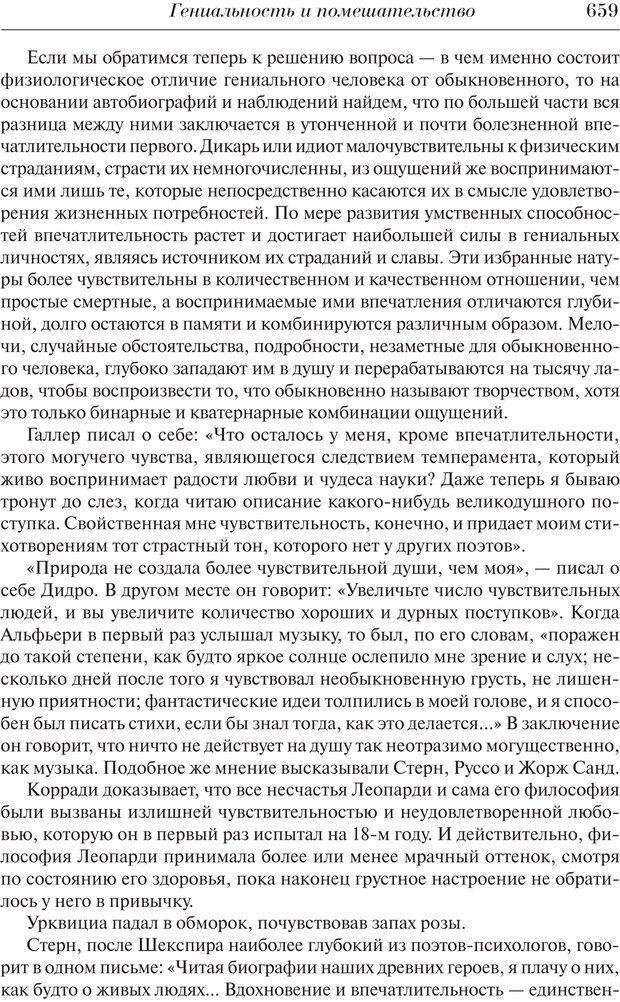 PDF. Преступный человек. Ломброзо Ч. Страница 655. Читать онлайн