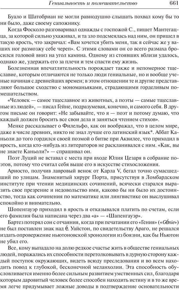 PDF. Преступный человек. Ломброзо Ч. Страница 657. Читать онлайн