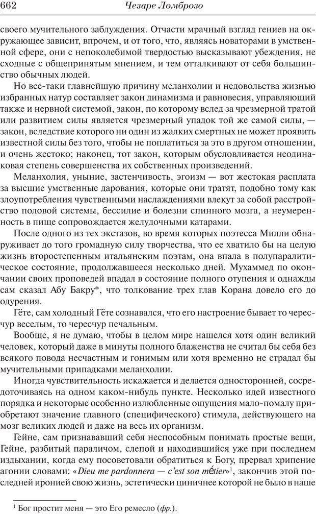 PDF. Преступный человек. Ломброзо Ч. Страница 658. Читать онлайн