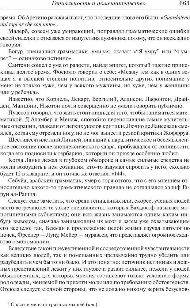 PDF. Преступный человек. Ломброзо Ч. Страница 659. Читать онлайн