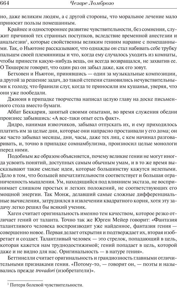 PDF. Преступный человек. Ломброзо Ч. Страница 660. Читать онлайн