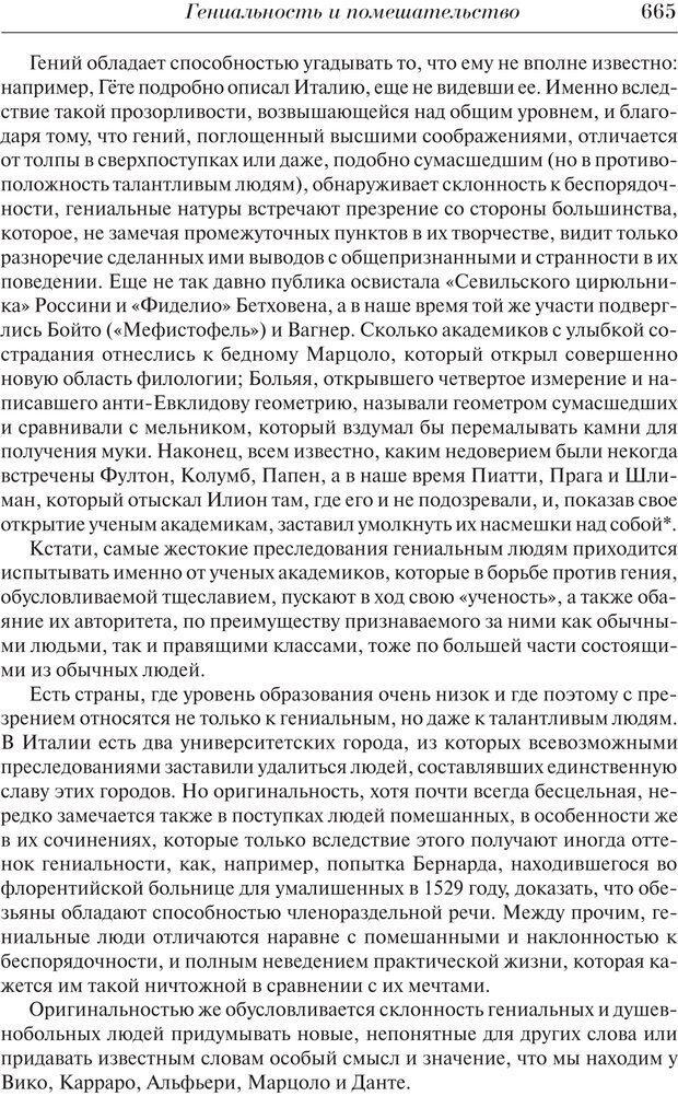 PDF. Преступный человек. Ломброзо Ч. Страница 661. Читать онлайн