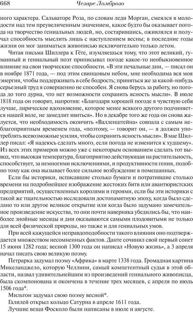 PDF. Преступный человек. Ломброзо Ч. Страница 664. Читать онлайн