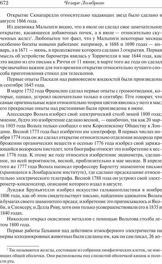 PDF. Преступный человек. Ломброзо Ч. Страница 668. Читать онлайн