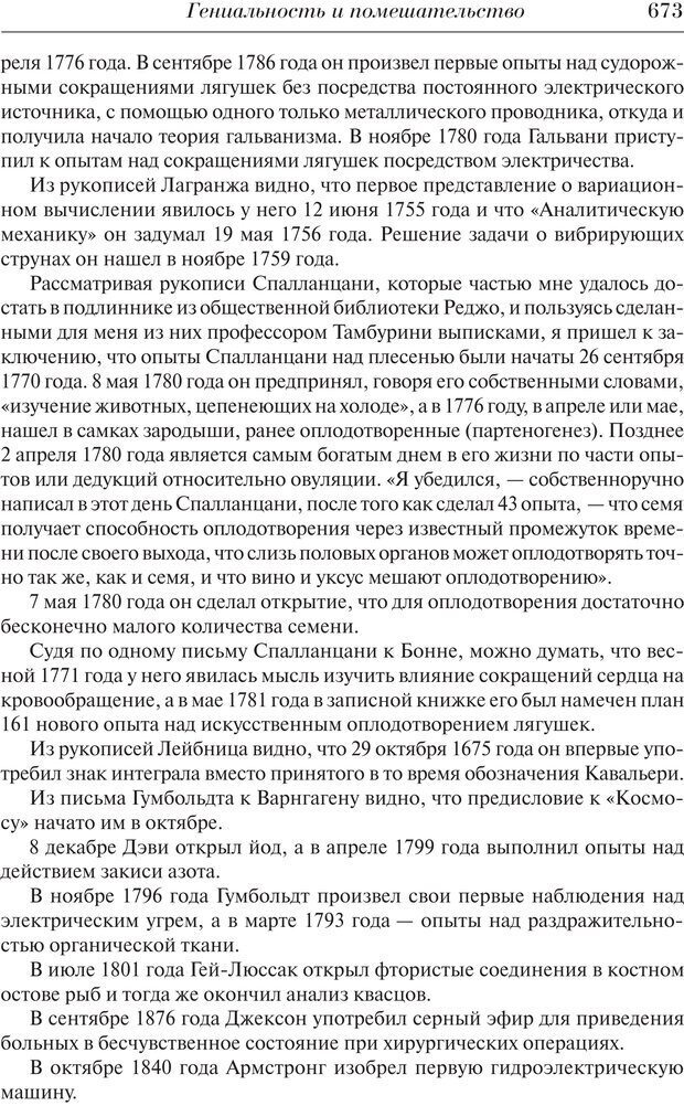 PDF. Преступный человек. Ломброзо Ч. Страница 669. Читать онлайн