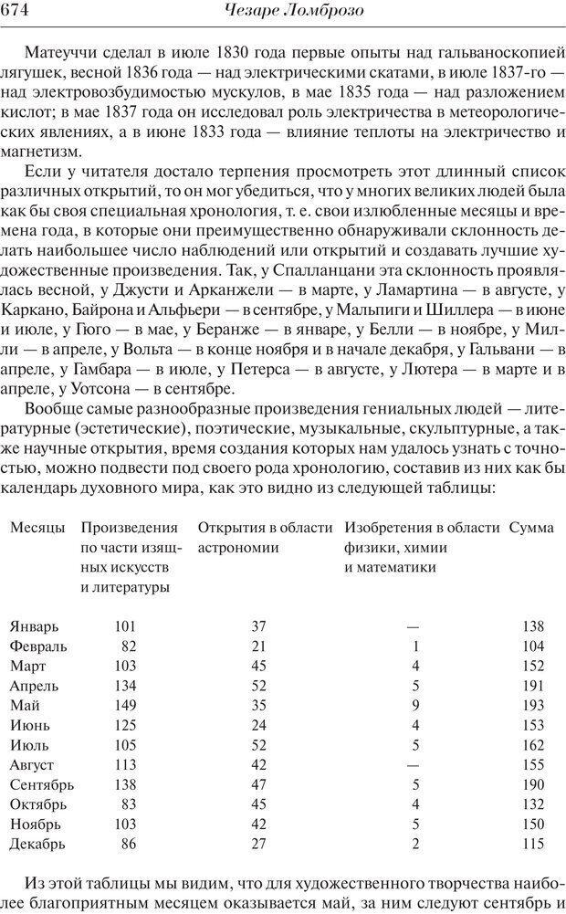 PDF. Преступный человек. Ломброзо Ч. Страница 670. Читать онлайн