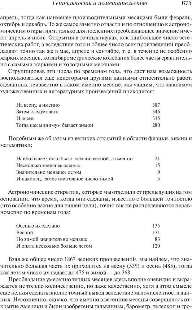 PDF. Преступный человек. Ломброзо Ч. Страница 671. Читать онлайн