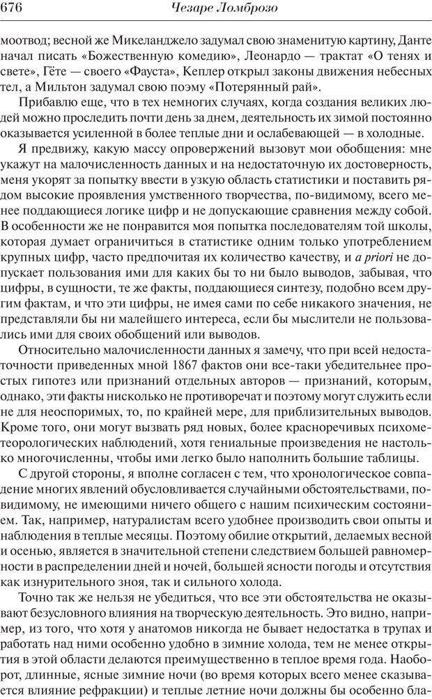 PDF. Преступный человек. Ломброзо Ч. Страница 672. Читать онлайн