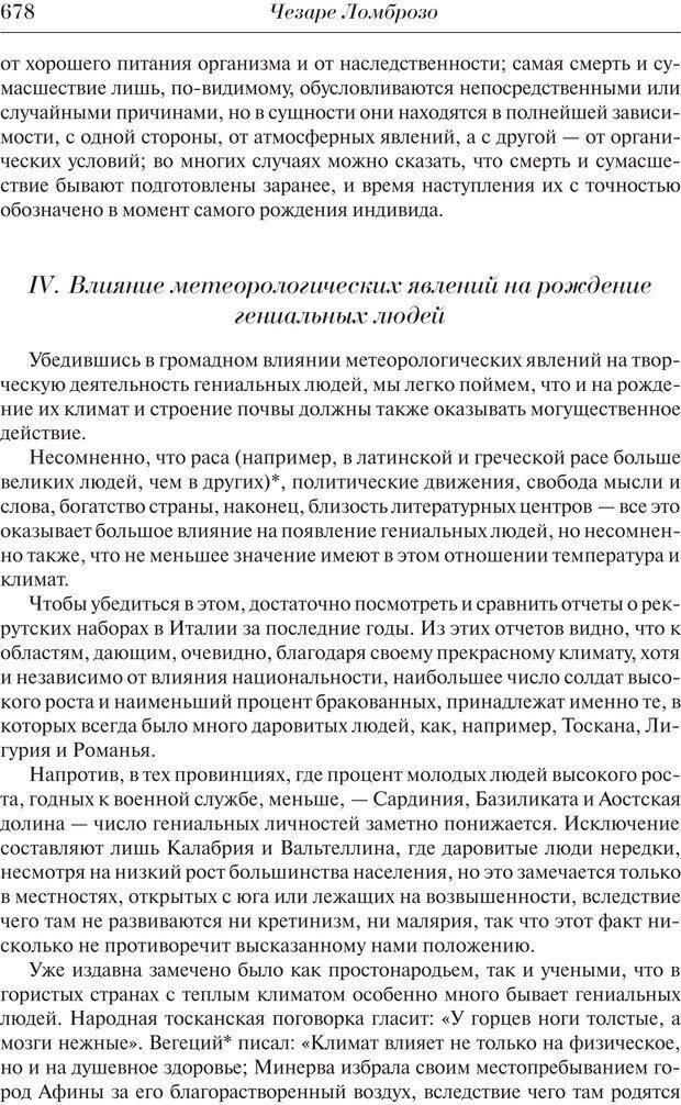 PDF. Преступный человек. Ломброзо Ч. Страница 674. Читать онлайн