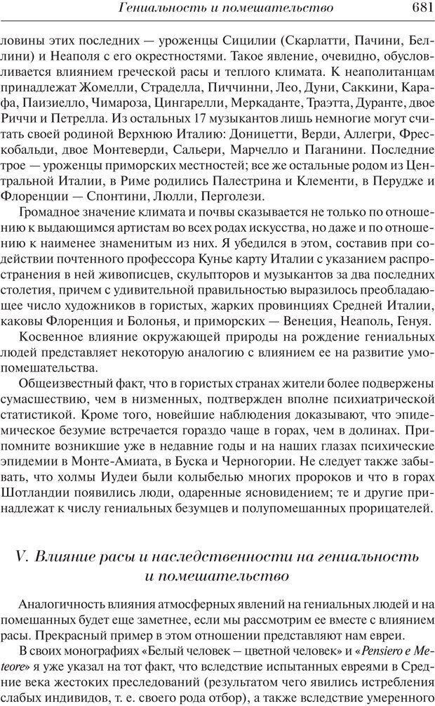 PDF. Преступный человек. Ломброзо Ч. Страница 677. Читать онлайн