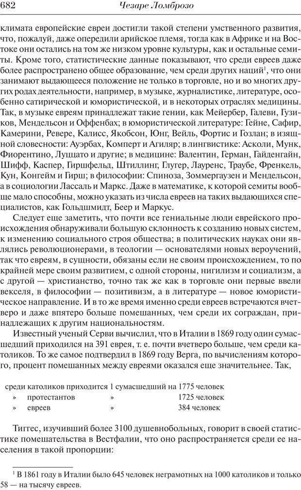 PDF. Преступный человек. Ломброзо Ч. Страница 678. Читать онлайн