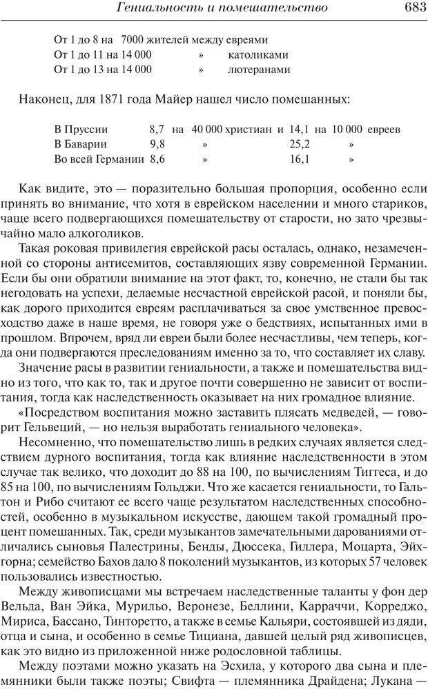 PDF. Преступный человек. Ломброзо Ч. Страница 679. Читать онлайн
