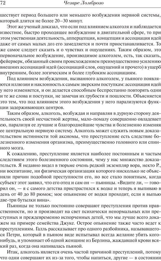 PDF. Преступный человек. Ломброзо Ч. Страница 68. Читать онлайн