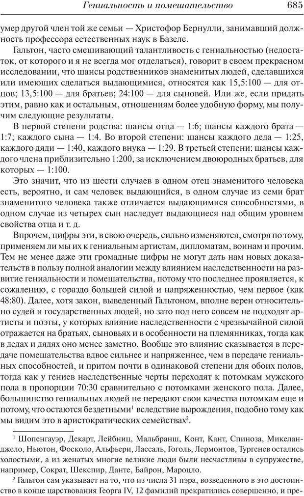 PDF. Преступный человек. Ломброзо Ч. Страница 681. Читать онлайн