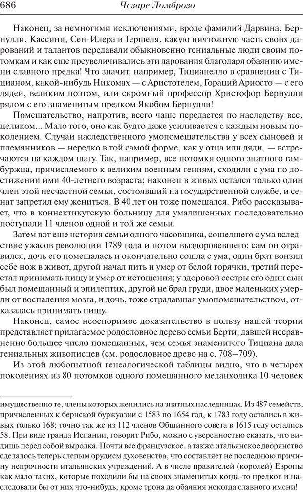 PDF. Преступный человек. Ломброзо Ч. Страница 682. Читать онлайн